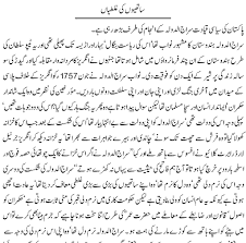 chaudhry muhammad ali biography in urdu chagatai khan javed chaudhry s lies and tabbarrah upon hazrat omar