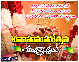 wedding quotes in telugu marriage anniversary cards in allimagesgreetings