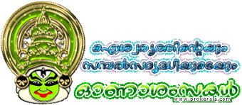 wedding wishes malayalam scrap onam scraps onam scrap greetings onam scraps malayalam onam