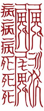 bureau r馮lable shijie daoism revolvy