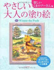 disney classic winnie pooh coloring book otona