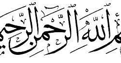 download asmaul husna bismillahi bada na mp3 bismillah k fazail 50 benefits of bismillah ka wazifa dua bismillah