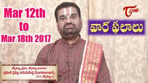 2017 horoscope predictions vaara phalalu mar 12th to mar 18th 2017 weekly predictions