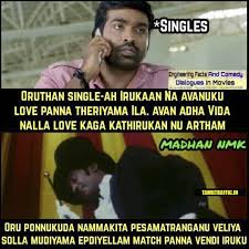 Singles Meme - singles vs committed tamil memes collection