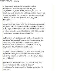 Love Text Quotes by Hindi Sms Love Sms Friendship Sms Hindi Shayari Funny Sms Kannada
