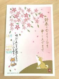 new year post card japanese new year post card nengajo dog s year 2018 hiro8