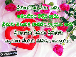 Flower Love Quotes by Beautiful Telugu Love Quote With Image Quotesadda Com Telugu