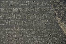 the rosetta stone article ptolemaic khan academy