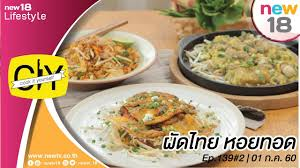 d8 cuisine ผ ดไทย หอยทอด ep 139 2 c i y cook it yourself 01 ก ค 60