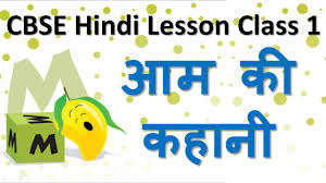 aam ki khani i cbse hindi lesson class 1 youtube