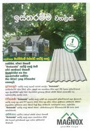 magnesium oxide roofing sheet න ව ස ස ලස ම හ
