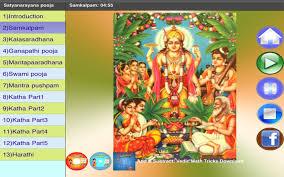 Invitation Card For Pooja Sri Satyanarayana Swami Pooja Android Apps On Google Play