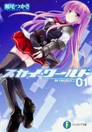 gender bender light novel sky world jpg