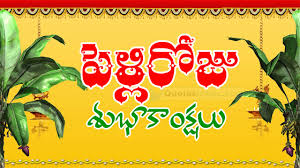 Marriage Day Quotes Top 5 Telugu Marriage Day Wedding Anniversary Quotes Greetings