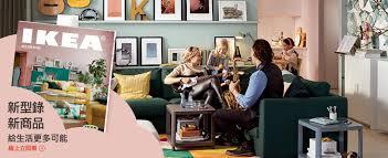 housses canap駸 ikea 一年一度ikea新型錄登場 三分鐘精選導讀帶你速速掌握最新的居家佈置