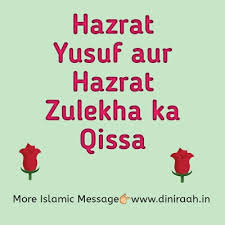 yusuf blog download mp3 alquran hazrat yusuf aur hazrat zulekha ka qissa www diniraah in