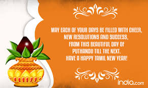 puthandu 2017 wishes in tamil best quotes sms whatsapp gif