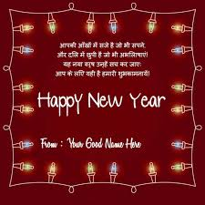 i want to write my name on images of happy new year 2016 wishes