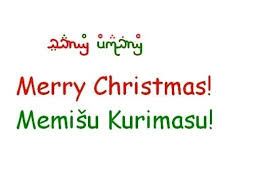 how do you say merry in japanese decore