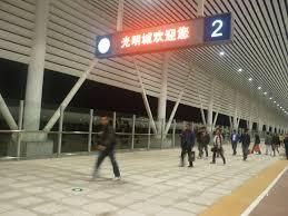Guangmingcheng railway station