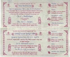 Invitation Cards For Muslim Wedding Wedding Invitation Cards Matter In Telugu Broprahshow