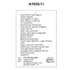 Hindu Wedding Invitations Wording Hindu Wedding Cards Wordings In Tamil Wedding Invitation Sample