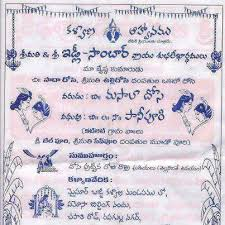 wedding quotes in telugu wedding invitation quotes for friends in telugu 4k wallpapers
