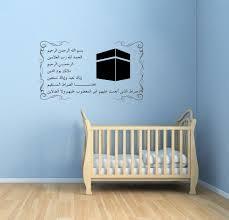 Winnie The Pooh Wall Decals For Nursery islamic surah al fatiha muslim wall decal arabic calligraphy