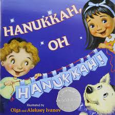 hanukkah book hanukkah oh hanukkah olga ivanov aleksey ivanov 9780761458456