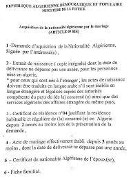 demande de naturalisation par mariage document officiel la véritable procédure de naturalisation par le