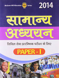 amazon in buy samanya adhyayan paper 1 2014 old edition book
