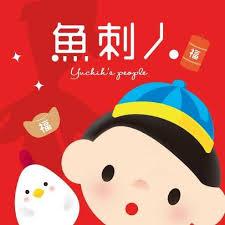 vid駮 de cuisine 魚刺人雞蛋糕 puesto de comida taichung 327 opiniones