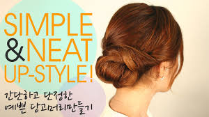 How To Formal Hairstyles by How To Updo Hair 간단하고 단정한 당고머리 만들기 Korean