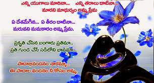 top mother u0027s day telugu wishes quotes telugu poems 2017 happy