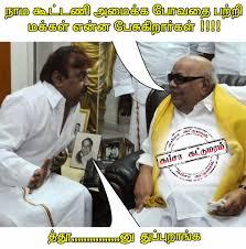 Cool Memes For Facebook - dmk memes tamil sms tamil funny sms tamil mokkai sms tamil love