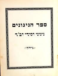 chabad books מורשת מכירות פומביות lot 9 books of chabad