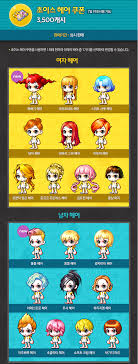 maplestory hair style locations 2015 kms ver 1 2 228 wolf vs sheep valentine s day and lunar new