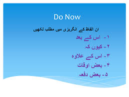 primary urdu resources