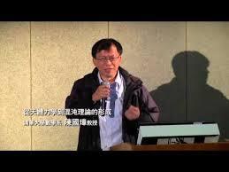 r馮lementation siege auto lectures ideas 探索15 1講座 從天體力學到混沌理論的形成 陳國璋教授
