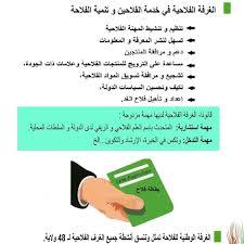 chambre nationale chambre nationale d agriculture algérie cna home