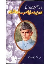chaudhry muhammad ali biography in urdu books on quaid e azam muhammad ali jinnah حالات حاضرہ