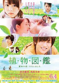 bureau poste li鑒e trailer http shokubutsu jp trailer html mitsuki takahata x