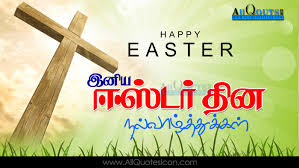 happy easter 2017 quotes wishes greetings tamil kavithai images