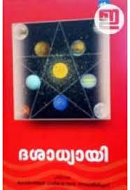 Count Of Monte Cristo Malayalam Pdf Malayalam Books Indulekha Com