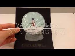 diy snow globe christmas card with chinese subtitles youtube