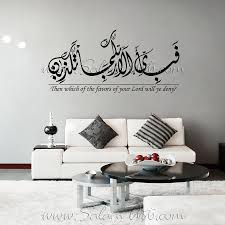 islamic wall stickers decals by top arabic calligraphers salam arts then which of the favors of your lord will ye deny diwani