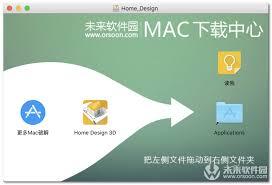 Home Design 3d For Mac Home Design 3d Mac破解 Home Design 3d For Mac 家居设计软件 V4