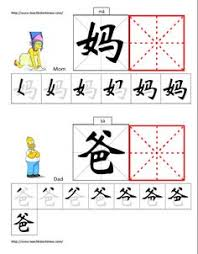how to write chinese characters write chinese characters
