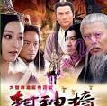 ศึกเทพสวรรค์ บัลลังก์มังกร(หม่าจิ่งเทา) หนังจีนกำลังภายใน/พากษ์ไทย ...
