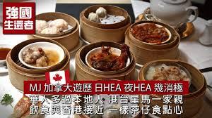 plat cuisin駸 mj加拿大遊歷日hea夜hea幾消極 華人多過本地人港台星馬一家親 飲食與